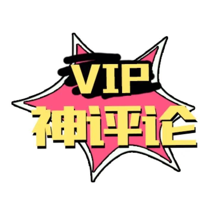 VIP神评论
